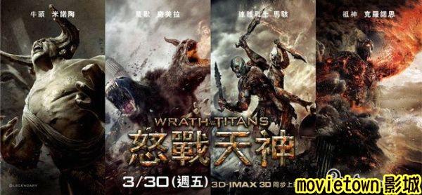 超世紀封神榜2怒戰天神海報│狂.神.魔戰海報│诸神之怒海报Wrath of the Titans Poster1-新