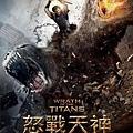 超世紀封神榜2怒戰天神海報│狂.神.魔戰海報│诸神之怒海报Wrath of the Titans Poster2新