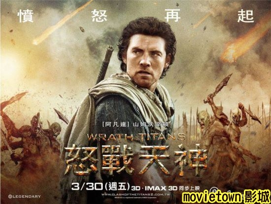 超世紀封神榜2怒戰天神海報│狂.神.魔戰海報│诸神之怒海报Wrath of the Titans Poster3新