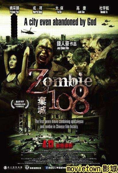 棄城Z-108海報│棄城z-108│z108棄城海報│Z-108弃城海报Zombie108 POSTER0新