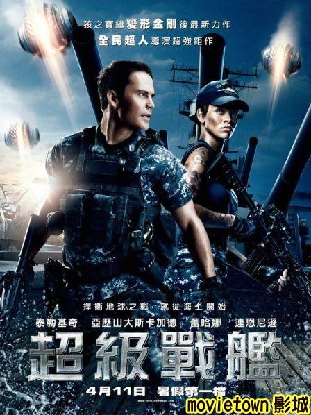 超級戰艦 異形海戰海報│超级战舰海报Battleship Poster0新