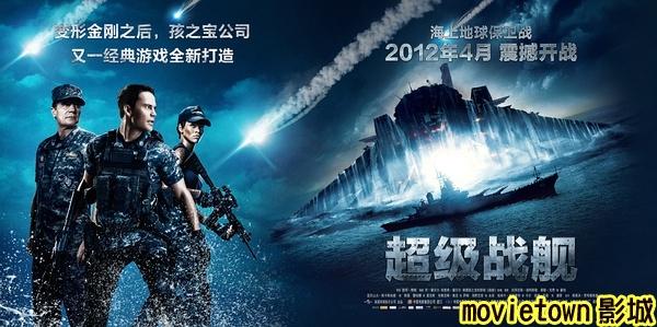 超級戰艦 異形海戰海報│超级战舰海报Battleship Poster1新