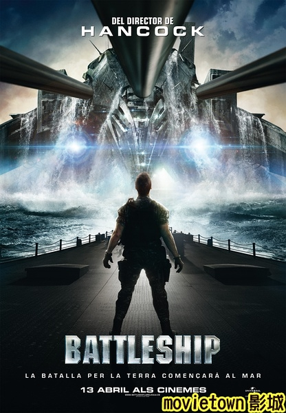 超級戰艦 異形海戰海報│超级战舰海报Battleship Poster4新