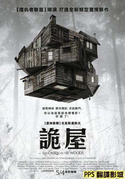 鬼屋詭屋海報│屍營旅舍海報│林中小屋海报The Cabin in the Woods Poster0新
