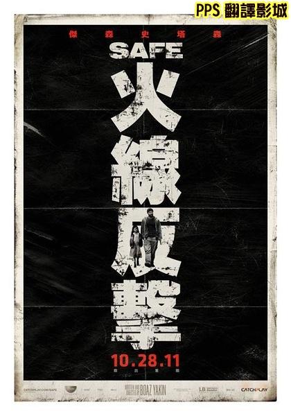 傑森史塔森火線反擊海報│暂告安全海报Safe Poster4新