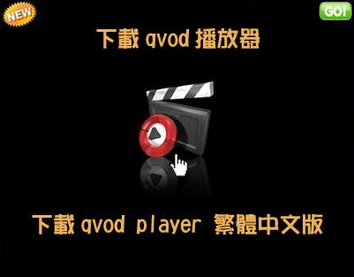 下載qvod player 繁體中文版│qvod播放器