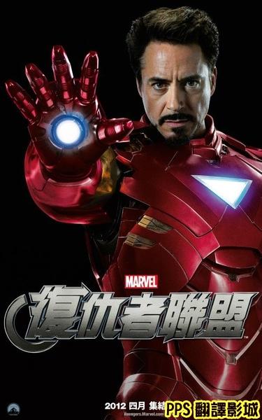 復仇者聯盟角色海報│复仇者联盟海报The Avengers Role1小勞勃道尼 Robert Downey Jr.鋼鐵人│钢铁侠新