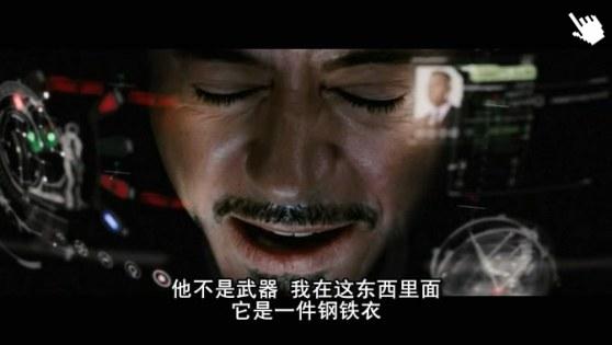 鋼鐵人1│钢铁侠1-1