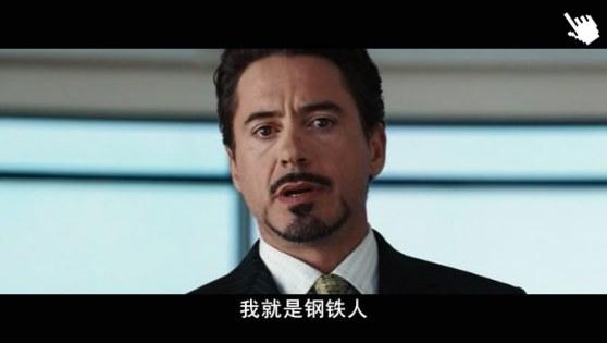 鋼鐵人1│钢铁侠1-0