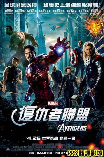 復仇者聯盟海報│复仇者联盟海报The Avengers0新