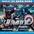 復仇者聯盟海報│复仇者联盟海报The Avengers4新