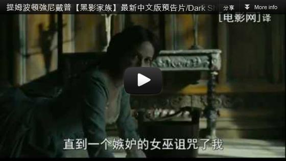 ▼提姆波頓強尼戴普【黑影家族】最新中文版預告片Dark Shadows trailer-pps翻譯影城▼