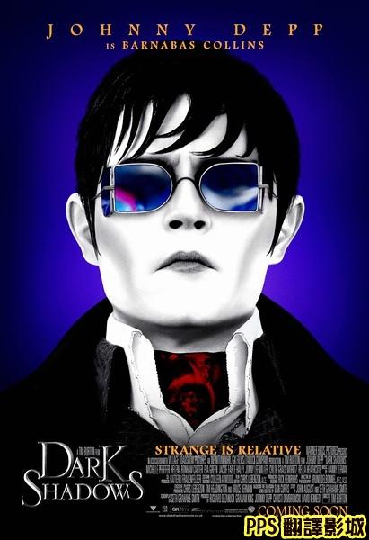 黑影家族│怪誕黑家族│黑影│黑暗阴影Dark Shadows0強尼戴普 Johnny Depp0新