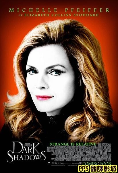 黑影家族│怪誕黑家族│黑影│黑暗阴影Dark Shadows4蜜雪兒菲佛 Michelle Pfeiffer0新