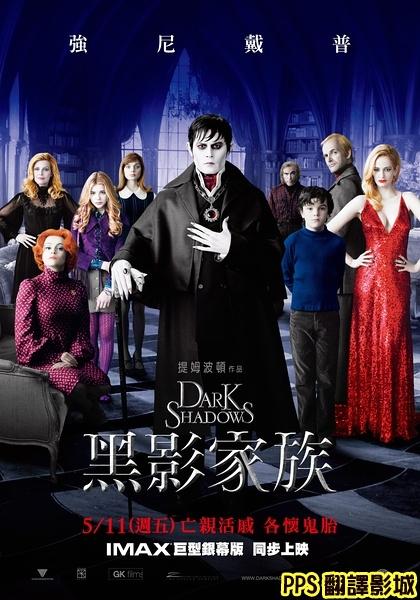 黑影家族海報│怪誕黑家族海報│黑影│黑暗阴影海报Dark Shadows Poster0新