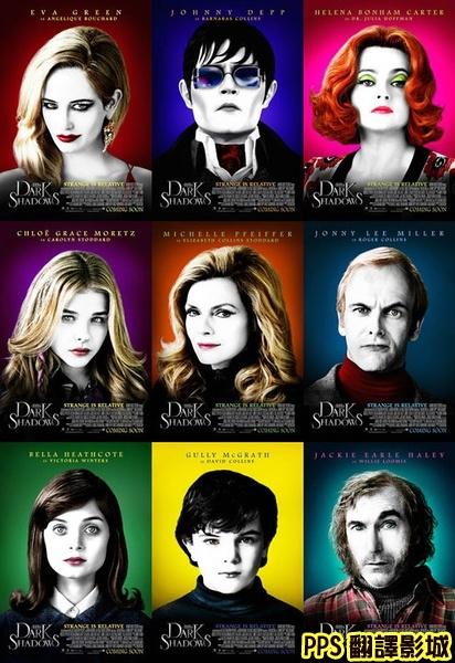 黑影家族海報│怪誕黑家族海報│黑影│黑暗阴影海报Dark Shadows Poster1新