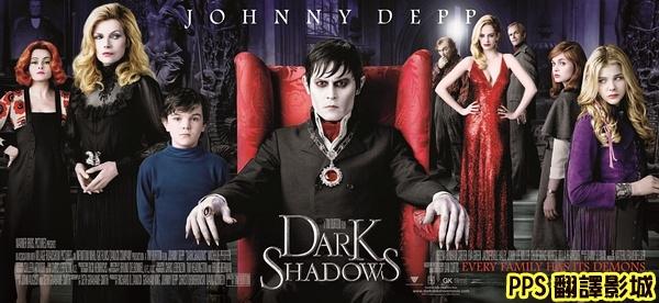 黑影家族海報│怪誕黑家族海報│黑影│黑暗阴影海报Dark Shadows Poster3新