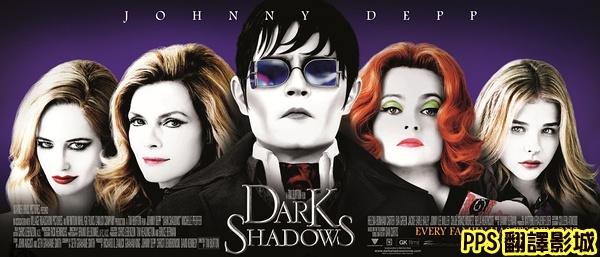 黑影家族海報│怪誕黑家族海報│黑影│黑暗阴影海报Dark Shadows Poster2新