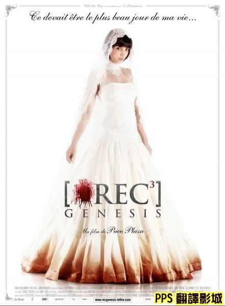 錄到鬼3腥嫁娘海報│80分鐘死亡直播之變種屍新娘海報│死亡录像3海报REC 3 Poster2新
