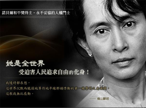 翁山蘇姬│昂山素姬│昂山素季是谁│Aung San Suu Kyi1