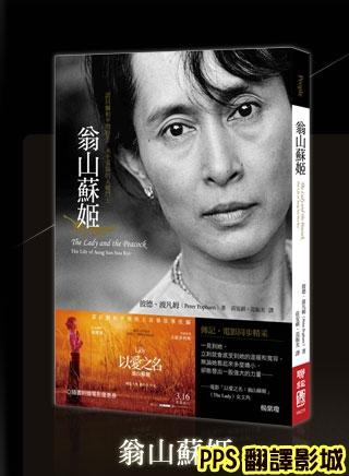 翁山蘇姬│昂山素姬│昂山素季是谁│Aung San Suu Kyi2-新