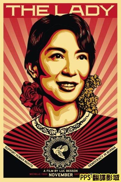 以愛之名 翁山蘇姬海報│昂山素姬海報│昂山素季海报The Lady Poster1新