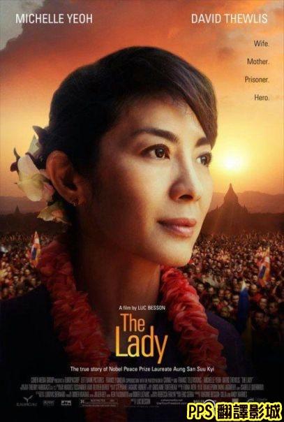 以愛之名 翁山蘇姬海報│昂山素姬海報│昂山素季海报The Lady Poster2新
