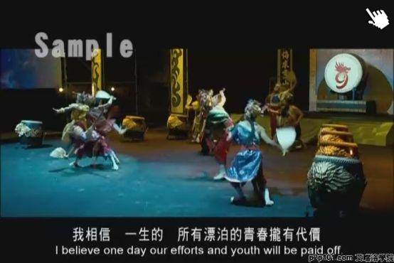 陣頭-圖│阵头截图Din Tao-3