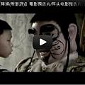 ▼柯有倫黃鴻升【陣頭】電影預告片阵头电影预告片-pps翻譯影城▼