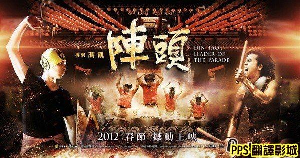 國片電影陣頭海報│阵头qvod海报Din Tao-1新