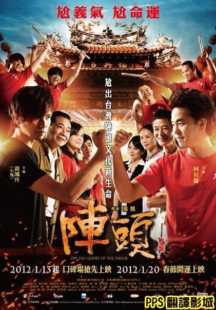 國片電影陣頭海報│阵头qvod海报Din Tao-0新