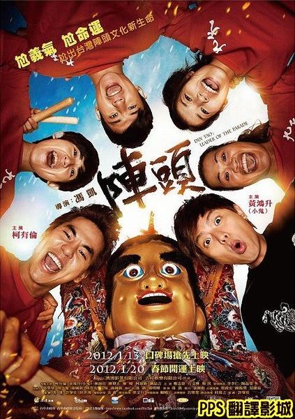 國片電影陣頭海報│阵头qvod海报Din Tao-2新