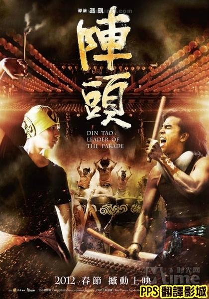 國片電影陣頭海報│阵头qvod海报Din Tao-3新