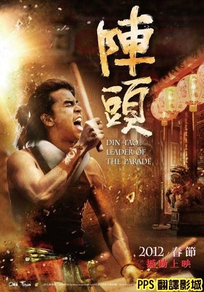 國片電影陣頭海報│阵头qvod海报Din Tao-4新