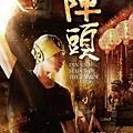 國片電影陣頭海報│阵头qvod海报Din Tao-5新