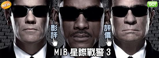 電影mib星際戰警3海報-pps翻譯影城-沒想到威爾史密斯跟年輕的K搭配起來還不錯!黑超特警組3線上影評黑衣人3 qvod影评Men in Black 3 R
