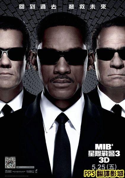 MIB星際戰警3海報│3D黑超特警組3海報│黑衣人3海报men in black iii Poster0新