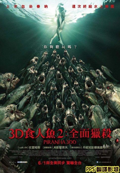 3DD食人魚3D食人魚2海報│食人鱼3DD海报│Piranha 3DD Poster0新