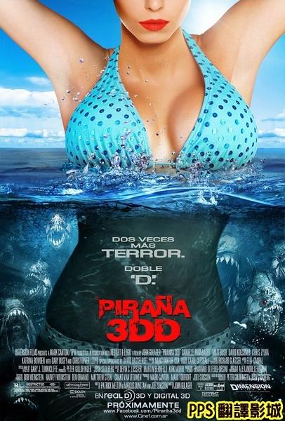 3DD食人魚3D食人魚2海報│食人鱼3DD海报│Piranha 3DD Poster3新