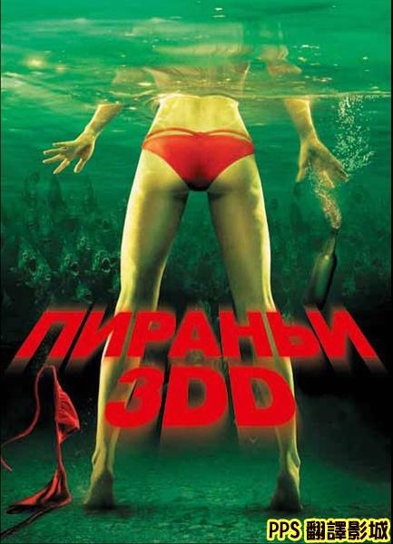 3DD食人魚3D食人魚2海報│食人鱼3DD海报│Piranha 3DD Poster5新