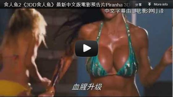 ▼食人魚2《3DD食人魚》最新中文版電影預告片Piranha 3DD trailer-pps翻譯影城▼