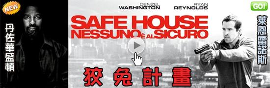 0狡兔計畫影評海報(線上看│評價)pps翻譯影城-狡兔計畫再度看到丹佐華盛頓使壞真癮!滅口布局線上影評藏身之所qvod线上影评Safe House