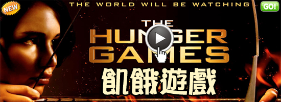 【飢餓遊戲海報│饥饿游戏海报The Hunger Games Poster】