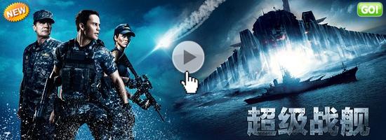 孩之寶-超級戰艦qvod影評海報(線上看│評價)pps翻譯影城-超級戰艦是令人大呼過癮的特效電影!異形海戰線上影評超级战舰qvod影评Battleship