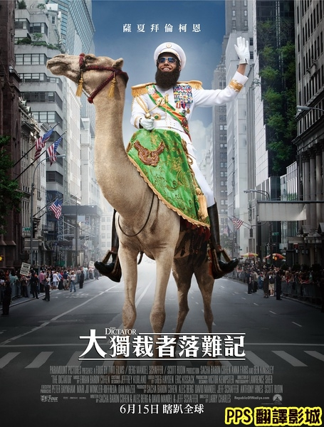 大獨裁者落難記海報│独裁者海报The Dictator Poster0新