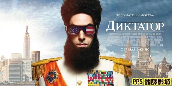大獨裁者落難記海報│独裁者海报The Dictator Poster1新