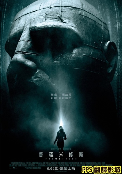 異形前傳普羅米修斯海報│异形前传普罗米修斯海报Prometheus Poster00新