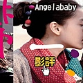 【趙又廷angelababy電影第一次海報│第一次海报first Time Poster】