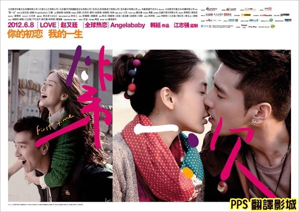電影第一次海報│第一次海报first Time Poster趙又廷angelababy2新