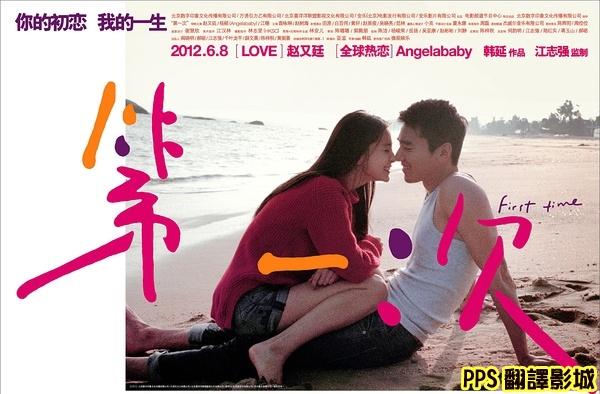 電影第一次海報│第一次海报first Time Poster趙又廷angelababy3新